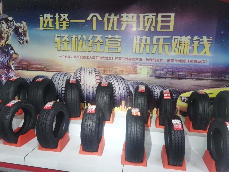 廣州輪胎公司