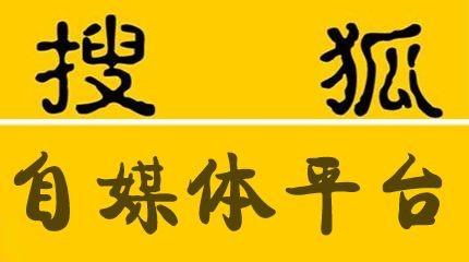 搜狐廣告代理