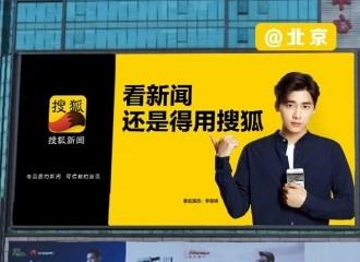 搜狐广告代理