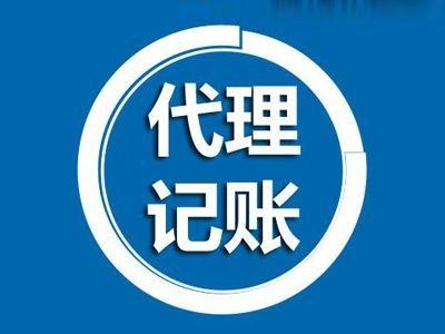 武汉代理记账
