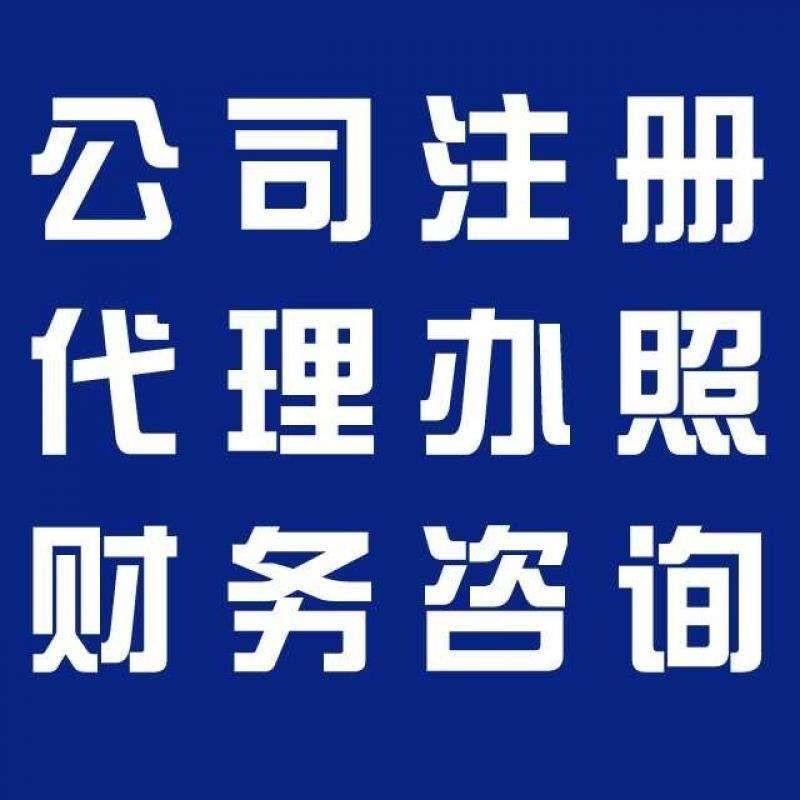 武汉公司注册