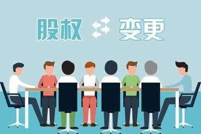 武汉工商变更