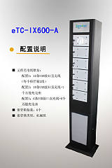 手机充电站IY183;