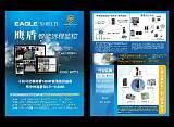 青青草娱乐最新官网0001zzz.com鹰盾手机远程视频监控;