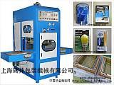 PET熔断机,高周波熔断机,APET环保料熔断