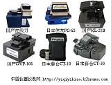 供應各種型號光纖切刀 電極刀片;