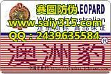 防伪贴纸、PB能量手环防伪标贴、数码电子防伪标;
