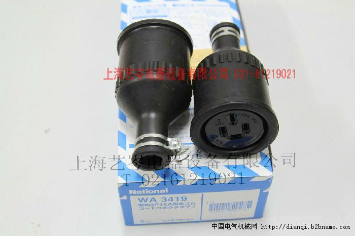 提供松下插头插座.防水插头插WF8420 WA;