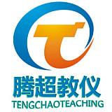 廣州騰超教學設備有限公司;