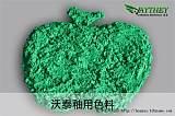 大旗DQ-7227孔雀绿陶瓷颜料