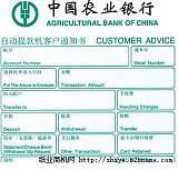 農業銀行POS單生產廠家;