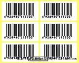 蘇州條碼紙的生產廠家;