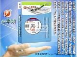 升鼎咨询e-PM绩效考核软件;