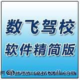 数飞驾校软件V6.1.4-适应2013驾考新规