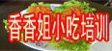 石家庄市香香姐餐饮文化中心LOGO;