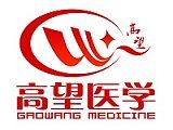 上海高望医学仪器设备有限公司;