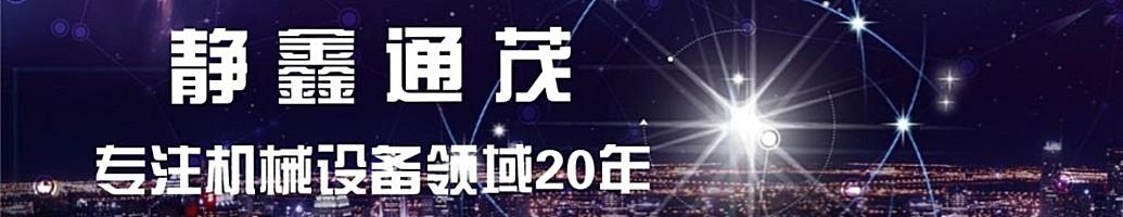 发酵罐厂家静鑫通茂机械设备公司介绍