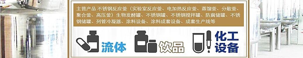 发酵罐厂家静鑫通茂机械设备图文介绍
