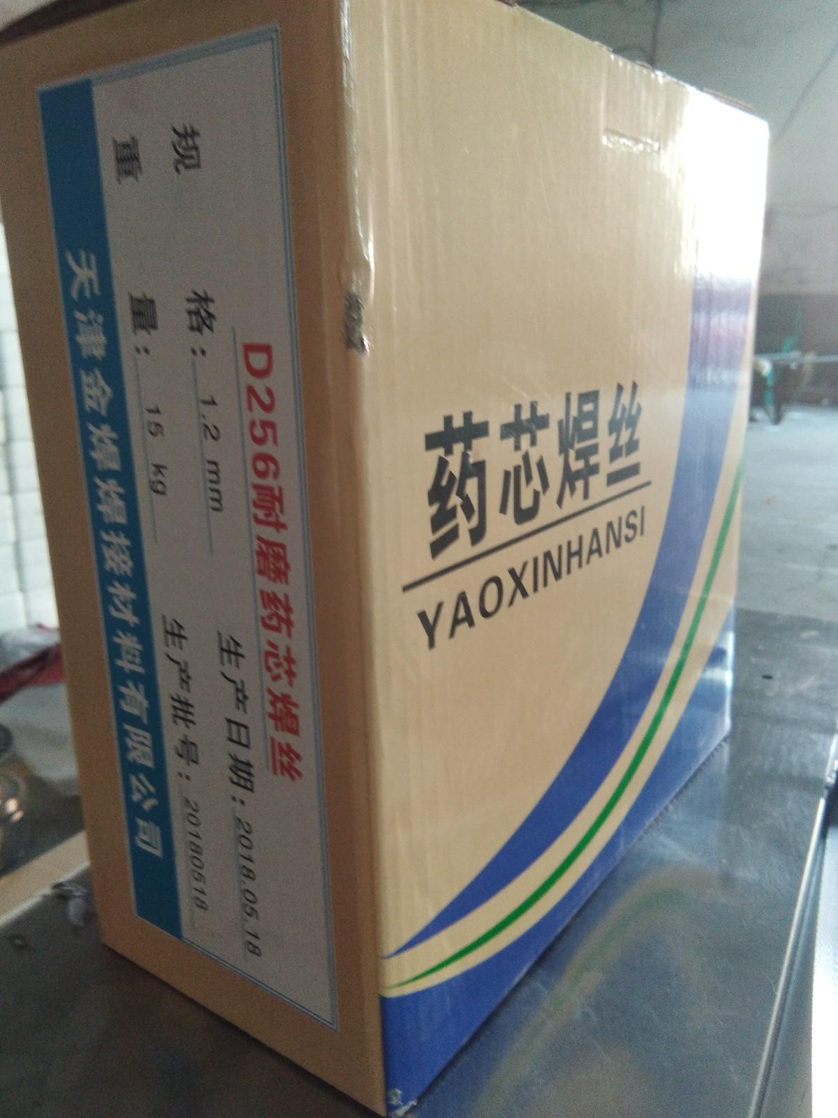 供應耐磨二保焊絲 堆焊焊絲 耐磨藥芯焊絲氣保焊絲