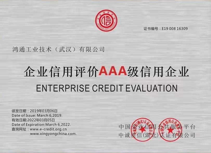 武汉办理3A信用等级 企业信用等级AAA级证书