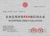德赢国际平台办理3A信用等级|企业信用等级AAA级证书;