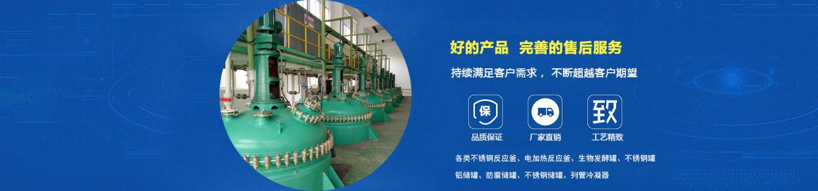 不锈钢反应釜公司介绍
