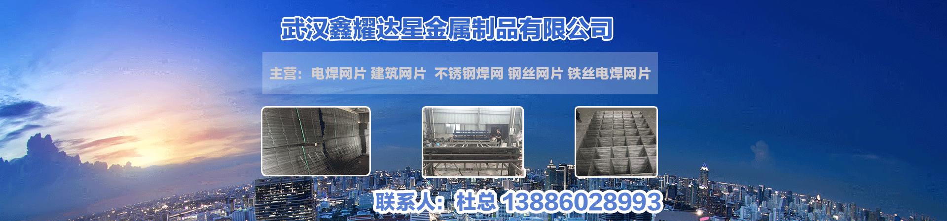武漢鑫耀達星金屬製品玖玖資源站公司介紹