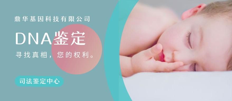 哈尔滨鼎华基因科技bwin客户端下载