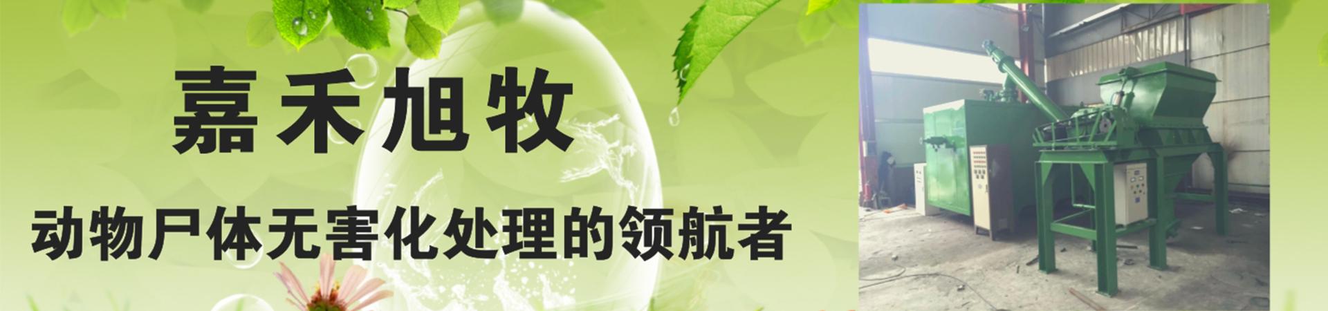 北京嘉禾旭牧科技vwin德赢官方网站公司介绍