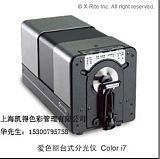 分光儀Color i7測色儀色差儀色差計
