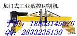 等離子機鋸齒刀條_等離子機出廠價是多少?_資陽;