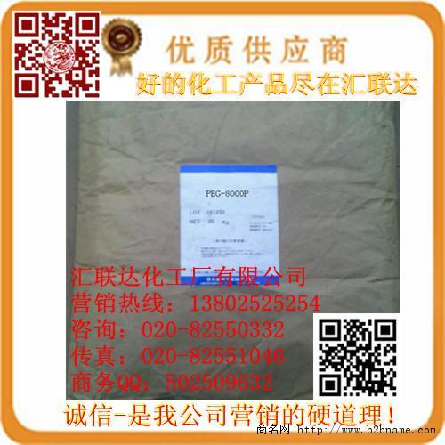 本服务商供应聚乙二醇8000特价专卖;