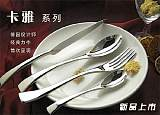 新產品上市不銹鋼刀叉勺卡雅;