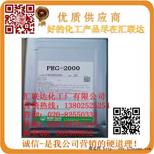 本服务商供应聚乙二醇2000特价专卖;
