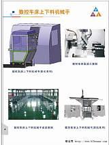 供应数控车床上下料机械手 (400V--600;