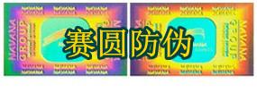 赛圆印刷厂专业生产各类烟草防伪标签