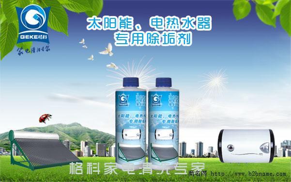 河南太阳能清洗|太阳能清洗县级小本创业项目