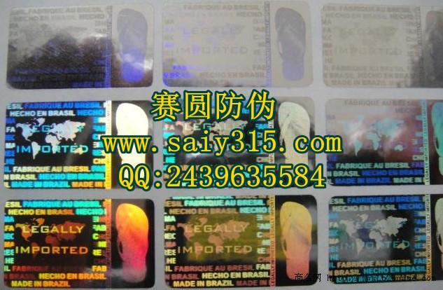 三星手机防伪标贴加工 低价销售电池防伪标签