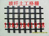 江苏玻纤土工格栅厂家/苏州玻璃纤维土工格栅价格;