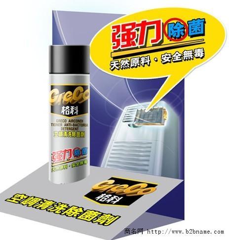 格力空调如何清洗|挂机,柜机空调如何消毒|格科