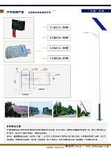 供应太阳能路灯8.0