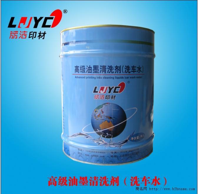 供应UV洗车水,UV洗皮水LJ-200环保印铁