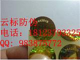 激光防伪标签 激光防伪标签哪里做比较便宜;