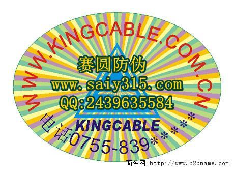 设计印刷激光防伪标签 镭射防伪标签价格 激光标