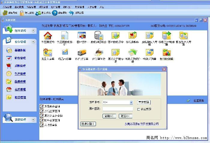 纸业贸易软件/纸业加工软件/纸业进销存软件