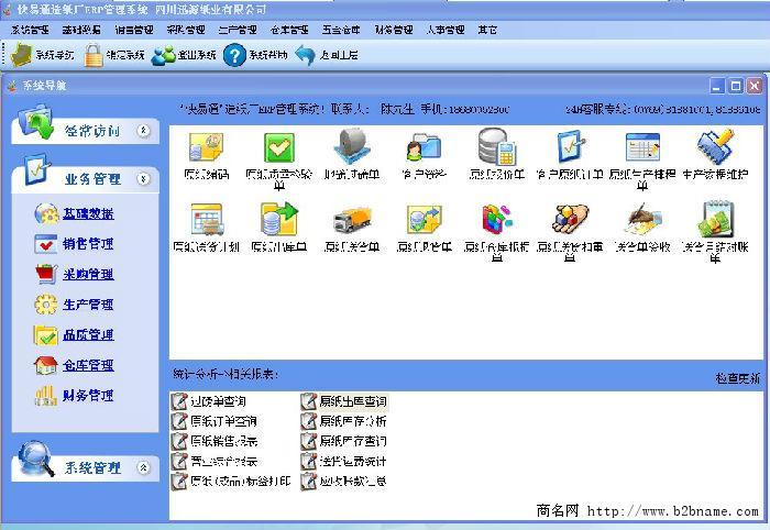 造纸厂管理软件/纸业仓库条码管理软件