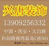 西安装修设计 西安兴唐装修公司 西安装修公司;