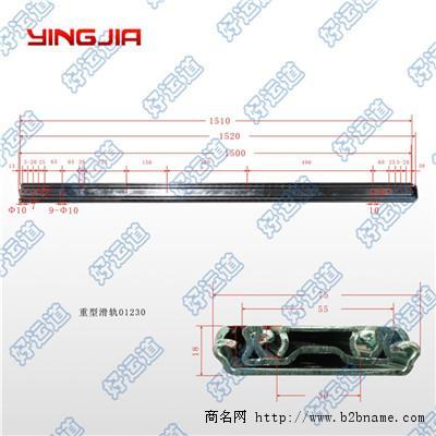 供应重型滑轨 双向滑轨 三节长滑轨 01230