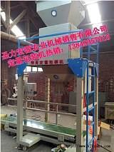 肥料厂用定量包装机|粮食专用自动包装秤;