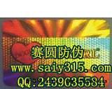 纸质食用油防伪标签印刷 绿色油品防伪标签供应商;